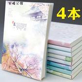4本 筆記本文具本子創意簡約記事日記膠套本