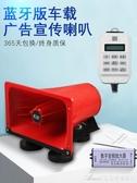 鳴樂12V/24V車載擴音機大功率宣傳喇叭喊話器錄音揚聲器廣告宣傳 交換禮物