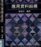 二手書R2YB 77年1月初版《應用資料結構》HALE 鄭慧玲 全欣