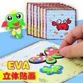 鑽石畫兒童EVA貼畫手工diy制作材料包3d立體海綿紙貼畫EVA模型益智玩具