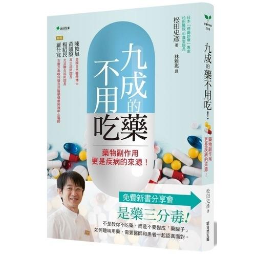 九成的藥不用吃(藥物副作用更是疾病的來源)