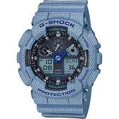 【CASIO】卡西歐 G-SHOCK 限量丹寧雙顯手錶-淺藍 GA-100DE-2ADR