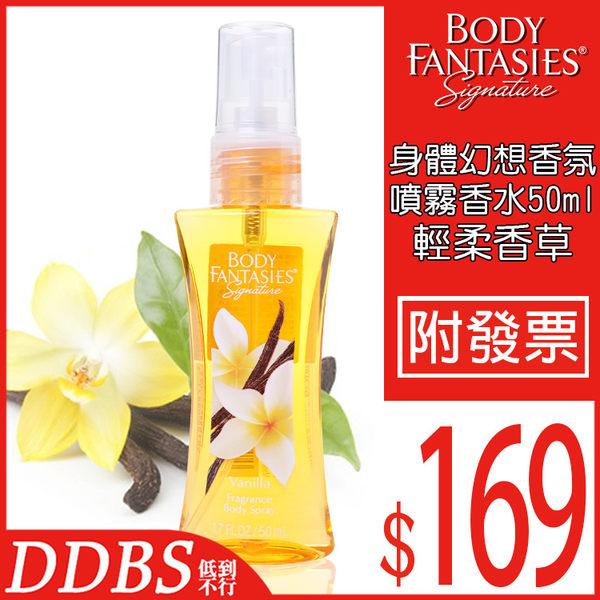 【DDBS】Body Fantasies身體幻想香氛噴霧香水 50ml -輕柔香草 (黃色款)