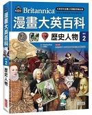漫畫大英百科(歷史2)歷史人物