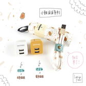 【組合】穗黃雞★充電線+插頭/快速充電組合/安卓線/蘋果線/充電線/插頭