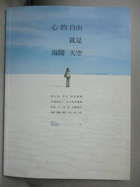 【書寶二手書T2/勵志_EQ3】心的自由就是海闊天空_Sio
