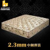 ASSARI-完美厚緹花布強化側邊冬夏兩用彈簧床墊(單人3尺)