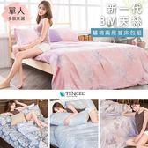 新一代吸濕 排汗天絲 單人- 床包兩用被三件組 多款任選