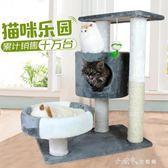 夏季貓爬架貓窩貓樹實木貓玩具貓爬架劍麻貓抓板貓跳台大小型 小確幸生活館YQS