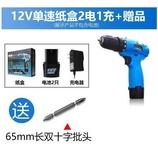 食尚玩家  12V充電式電鑽 手電鑽 鋰電池鑽 電動螺絲刀家用  單速紙盒2電1充