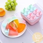 2個裝 雪糕模具家用做冰棍冰棒DIY冰淇淋凍冰塊盒冰糕冰格自制冰盒【白嶼家居】