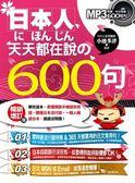 (二手書)日本人天天都在說的600句(暢銷增訂版):學完這本,看懂網路手機超夯用語..