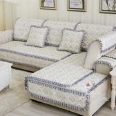 四季沙發墊布藝通用簡約現代防滑沙發巾歐式沙發罩坐墊新款【元氣少女】