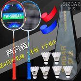 SIRDAR/薩達正品成人學生比賽初級 2支裝雙拍情侶款羽毛球拍zg【全館78折最後兩天】