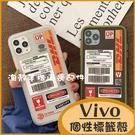 Vivo S1 磨砂防撞 個性標籤保護套 防摔防刮手機殼 全包邊軟殼 霧面保護殼 情侶殼