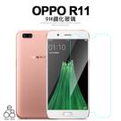 9H 鋼化玻璃 歐珀 OPPO R11 CPH1707 5.5吋 手機保護貼 螢幕保護貼 防刮 防爆 鋼化 玻璃貼