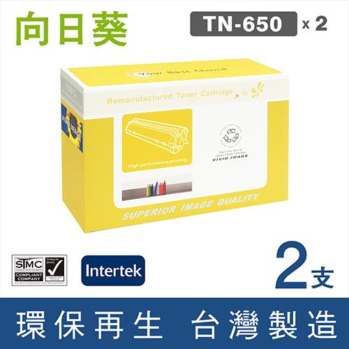 向日葵 for Brother 2黑組 TN-650 /TN650 高容量環保碳粉匣/適用 MFC-8480DN / MFC-8680DN / MFC-8690DW / MFC-8890DW