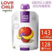 LOVE CHILD 加拿大寶貝泥 有機鮮萃蔬果泥-均衡系列 128ml(藍莓 香蕉 蘋果)