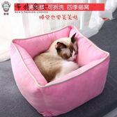 狗窩貓窩貓屋冬天保暖貓睡袋貓咪墊子小型犬泰迪狗窩可拆洗貓用品jy快速出貨下殺75折