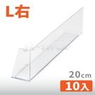 磁鐵隔板(L右)-20cm 分隔板 貨區隔板 商品分類 擋板 超市超商貨架(10入)-運費另計