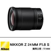 登錄送$3000 Nikon Z 24mm F/1.8 S Z系列 總代理國祥公司貨 德寶光學