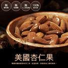 【屏聚美食】美國杏仁果(240±5克)