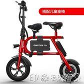 智慧折疊女性 親子電動車 自行車 成人帶小孩迷你雙人代步鋰電 igo 全館免運