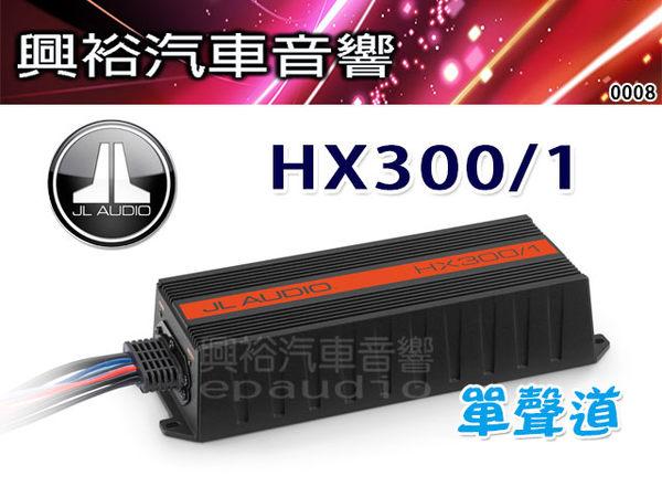 【JL】單聲道全頻放大器 HX300 / 1*汽車音響擴大機