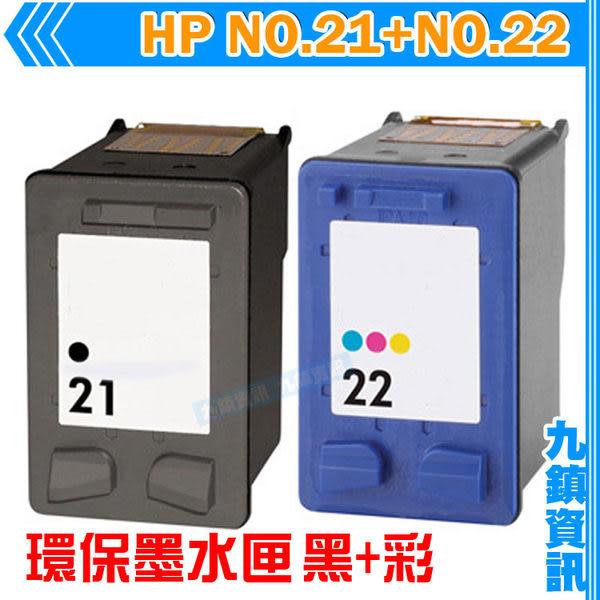 九鎮資訊 HP 21+22 黑+彩 環保墨水匣 OJ4355/5610/J3608/DJ3920/3940/D1460/D2360/D2460/F370/F380/F2180/F4185/PSC141..