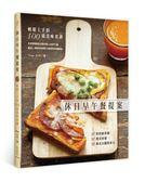 (二手書)休日早午餐提案:輕鬆上手的100道美味食譜