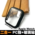 Apple Watch 40mm 44mm 玻璃貼 保護殼 一體成形 保護貼 PC殼 蘋果手錶 Boxopen