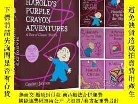 二手書博民逛書店英文原版罕見阿羅有支彩色筆 精裝禮盒裝 Harold s Purple Crayon Adventures 6冊精