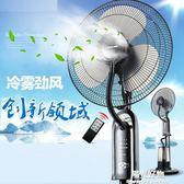 工業噴霧風扇噴霧電風扇家用加水風扇靜音吹水霧水冷風扇落地扇加冰加濕 220v igo陽光好物