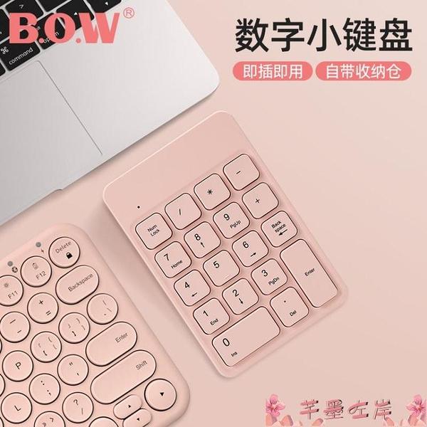 數字鍵盤BOW航世數字鍵盤鼠標蘋果筆記本財務會計收銀臺式電腦 芊墨 上新