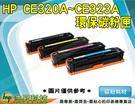 HP CE320A/CE321A/CE322A/CE323A (NO.128A)黑色環保碳粉匣→CLJ CP1525/CM1415