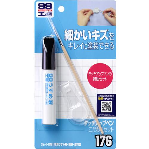 SOFT99 補漆筆補助工具