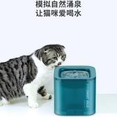 貓咪自動飲水機狗狗循環活水飲水器寵物喝喂水用品不漏電科炫數位