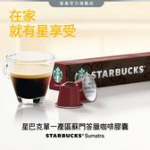 【雀巢】星巴克 單一產區蘇門答臘咖啡膠囊(10顆/盒)(適用於Nespresso膠囊咖啡機)