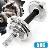 電鍍5公斤啞鈴組合(包膠握套)11磅可調式5KG啞鈴短槓心槓片槓鈴重力舉重量訓練運動健身器材