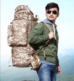 戶外包登山包男女雙肩背包旅行包超大容量戰術山地旅游07背囊100L『新佰數位屋』