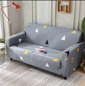 沙發罩全包彈力萬能沙發罩全蓋沙發套組合貴妃單人三人沙發墊通用沙發巾交換禮物