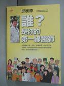 【書寶二手書T2/養生_GFR】誰?是你的第一線醫師_邱泰源