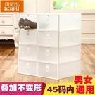 鞋盒 10個裝 透明塑料鞋盒鞋子收納盒 抽屜式日本簡易組合宿舍鞋盒子
