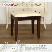 JP Kagu 鄉村風實木椅凳化妝椅原木色