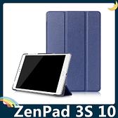 ASUS ZenPad 3S 10 Z500M 多折支架保護套 類皮紋側翻皮套 卡斯特 超薄簡約 平板套 保護殼