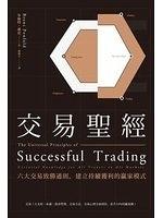 二手書《交易聖經:六大交易致勝通則,建立持續獲利的贏家模式》 R2Y ISBN:9865797895
