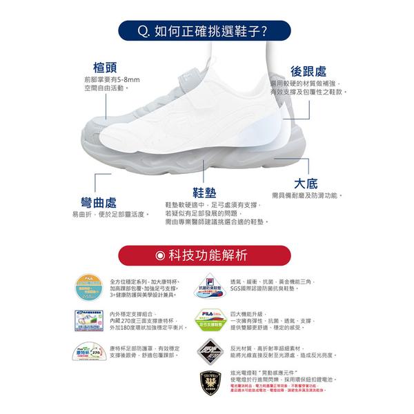 《FILA》兒童 高支撐 機能運動鞋(內含高支撐鞋墊) 黑金 3-J815U-009