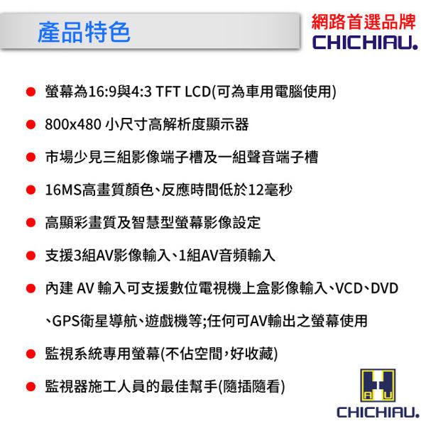 桃保科技@【CHICHIAU】雙AV 7吋LED液晶螢幕顯示器(支援雙AV端子輸入)