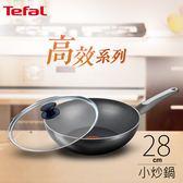 Tefal 法國特福高效系列28CM不沾小炒鍋+玻璃蓋 SE-B3601982+SE-G268X280