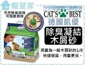 ☆寵愛家☆德國CAT`SBEST凱優木屑砂(黑標)-20L,紅標升級版 .